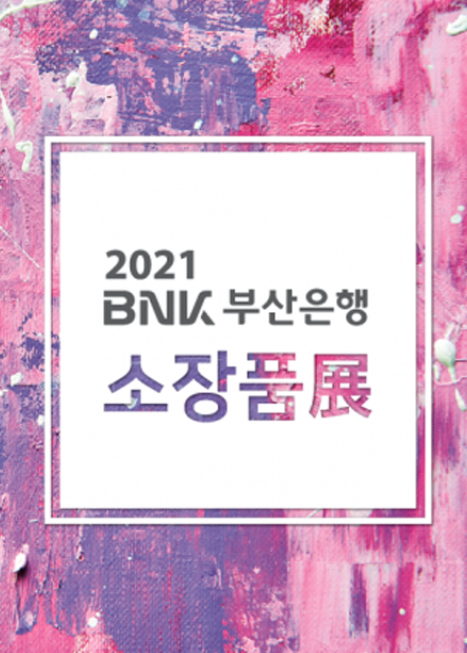 /images/contents/2021BNK.png
